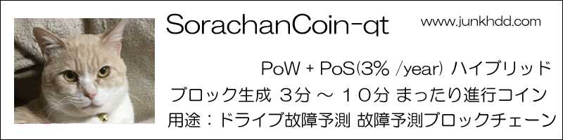 ブロックチェーン34, SorachanCoin-qt:boost-1.68(最新版)への対応について About the Supported to boost-1.68 (latest edition). – IUEC