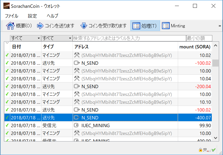 ブロックチェーン36, SorachanCoin-qt Ver1.0.4をリリースいたしました。 IUEC released SorachanCoin-qt Ver1.0.4. – IUEC
