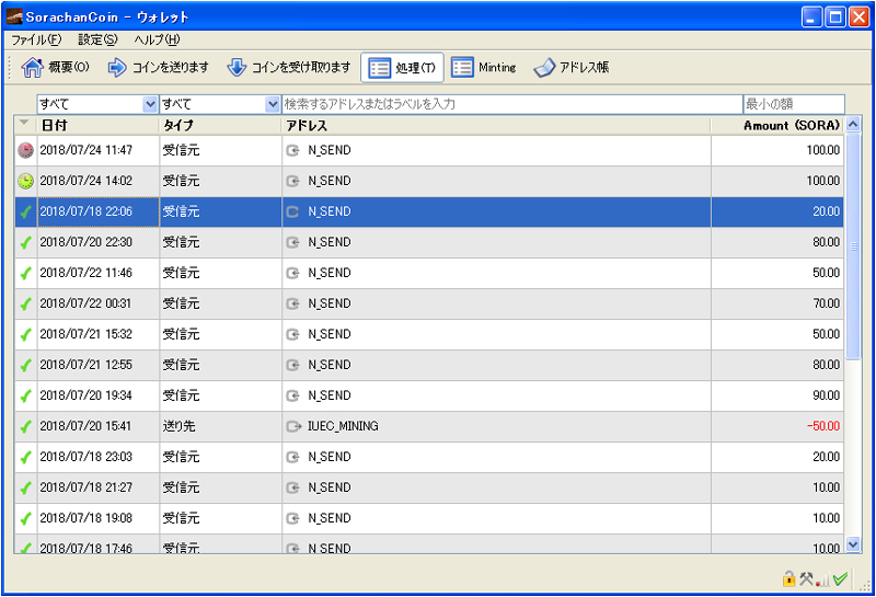 ブロックチェーン8, SorachanCoin-qt WindowsXP版をリリースいたしました。 IUEC released the SorachanCoin-qt WindowsXP version. – IUEC