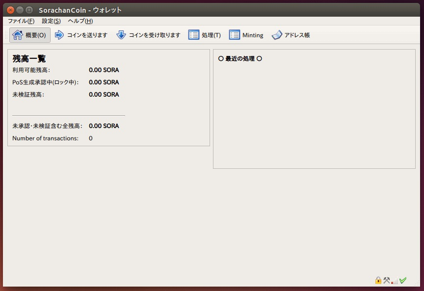 ブロックチェーン35, SorachanCoin-qt:LibreSSL-2.8.2に対応いたしました IUEC completed the validation of operation in the LibreSSL. – IUEC